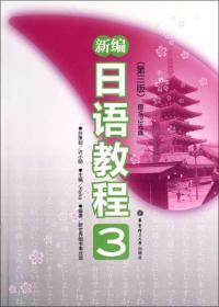 新编日语教程(附光盘3第3版)