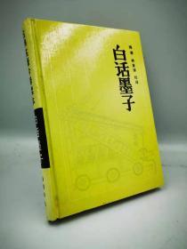 白话墨子 梅季 林金保 校译 岳麓书社