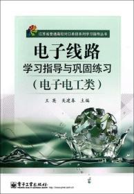 电子线路学习指导与巩固练习(电子电工类)/江苏省普通高校