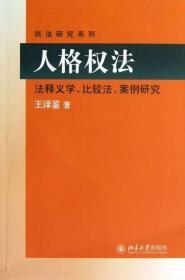 人格权法(法释义学比较法案例研究)/民法研究系列
