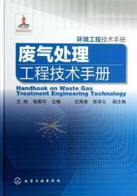 废气处理工程技术手册(环境工程技术手册)(精)