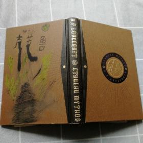 克苏鲁神话 精装版