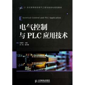 电气控制与PLC应用技术(21世纪高等院校电气工程与自动
