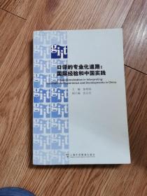 口译的专业化道路:国际经验和中国实践:international experience and developments in China