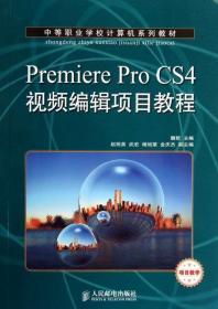 Premiere Pro CS4视频编辑项目教程(中等职