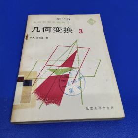 几何变换3(美国新数学丛书)(一版一印 )