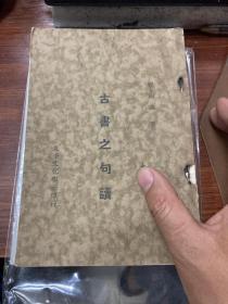 古书之句读(初版带杨树达版税章)