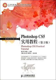 Photoshop CS5实用教程(第2版工业和信息化人