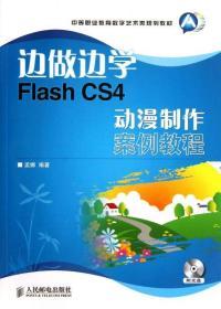 边做边学(附光盘Flash CS4动漫制作案例教程中等职