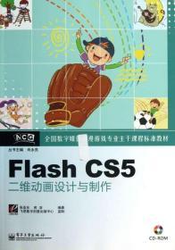 Flash CS5二维动画设计与制作(附光盘全国数字媒体