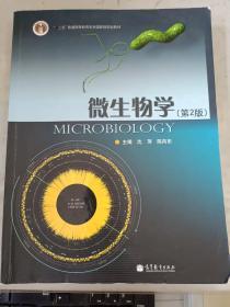 微生物学(第2版)