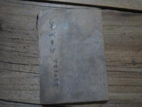 民国或解放初的钢笔字手抄本:《羊城古钞》(第二册)