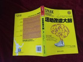 运动改造大脑 (16开)馆藏书