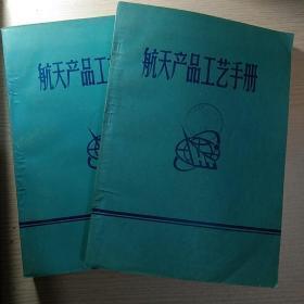 航天产品工艺手册(上下册)