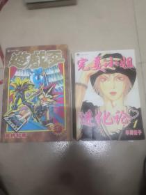 游戏王1-6册+棋魂1.2.3+完美小姐1.2