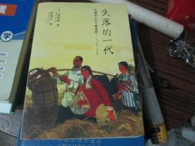 失落的一代----中国的上山下乡运动(1968-1980)