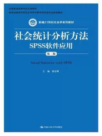 社会统计分析方法:SPSS软件应用(第二版)