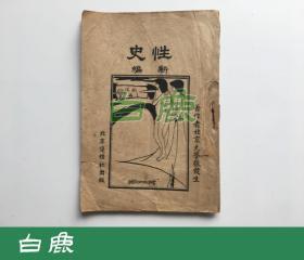 张竞生编 性史新编 1927年初版