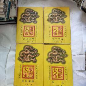 康熙大帝 精裝 全四冊  河南文藝出版社  說那有沾水現象,請注意。