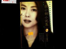 張小嫻小說集2:經典珍藏版