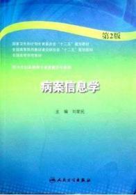 病案信息学(第2版 本科卫生管理)