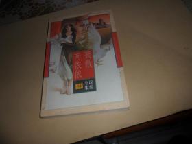 琼瑶全集34《聚散雨依依》 正版现货 1996年一版一印   私藏品好