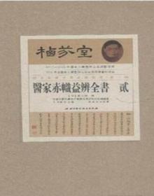 医家赤帜益辨全书(栖芬室藏中医典籍精选 第一辑 16开精装 全二册).