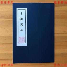 十道天心-江西戴洪润珍藏秘本(复印本)