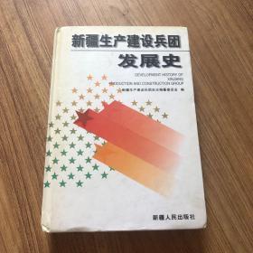 新疆生产建设兵团发展史