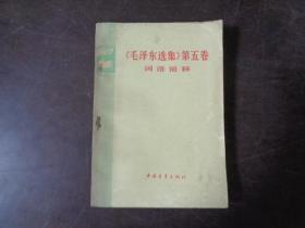 《毛泽东选集》第五卷词语简释