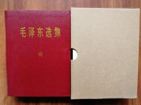 毛泽东选集(罕见版本,64开硬精装,1978年印制,收藏佳品 )