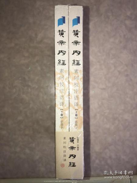 黄帝内经灵枢校注语译