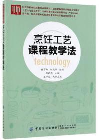 烹饪工艺课程教学法