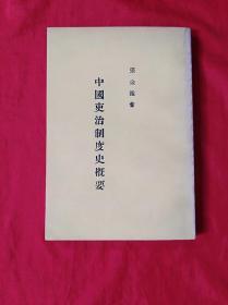 中国史治制度史概要(三民书局,繁体竖版)(02柜)