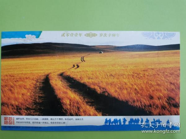 全新邮资明信片——2011年岁次辛卯年
