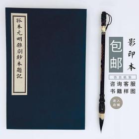 孤本元明杂剧钞本题记-冯沅君-北平图书馆专刊丛书-1944年版-复印本