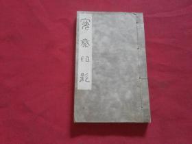 稀见精品印谱线装本【宽斋印影】钤印本一册全,18*11.5厘米,品佳如影