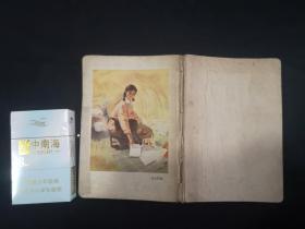 76年11月--77年7月 日子不连贯生活日记一册  青春似火