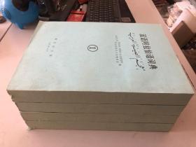 汉语阿拉伯语词典 全四卷