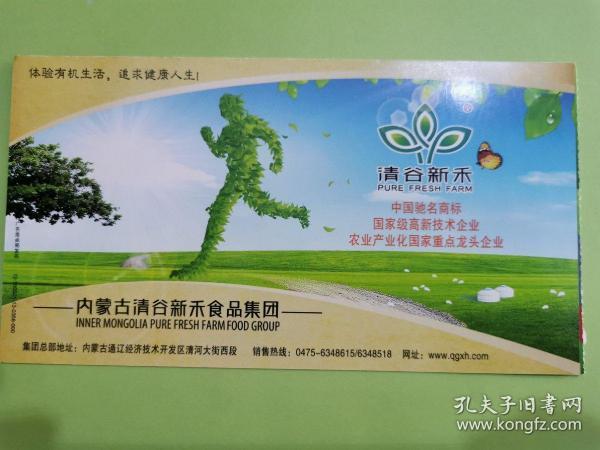全新邮资明信片——2012年清谷新禾恭贺新禧