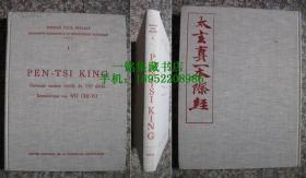 【现货 包邮】【伯希和考查丛书】I 《〈本际经〉:七世纪的未刊道书》1960年初版  Pen tsi king ( Livre du terms originel)