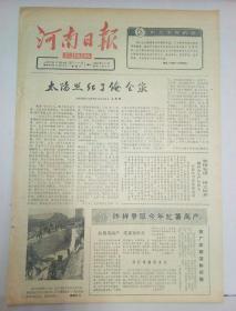 文革报纸河南日报农民版1966年3月19日(8开四版)太阳照红了俺全家;一心一意为革命