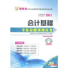 华图版·2011福建省会计从业资格考试教材配套试卷-会计基础专家命题预测试卷