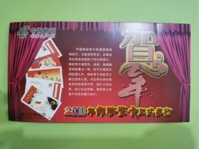 全新邮资明信片——2011年邮政贺卡正式发行