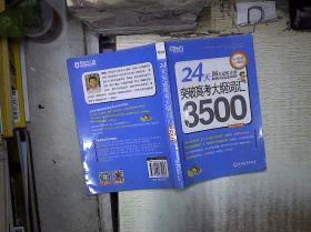 新东方 24天突破高考大纲词汇3500-' 。、