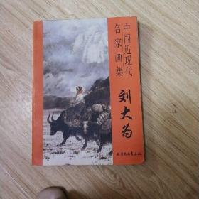 中国美术家作品集.刘大为