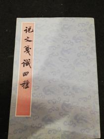 说文笺识四种  (影印版) 上海古籍出版社一九八三年一版一印