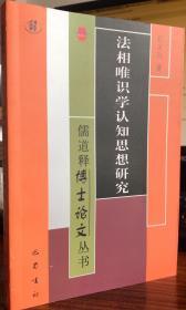 法相唯识学认知思想研究——儒道释博士论文丛书