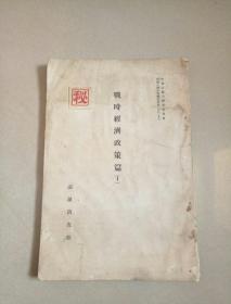 支那抗战调查力委员会:战时经济篇(1)