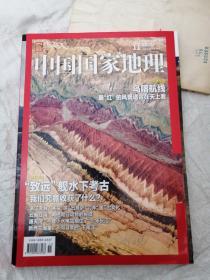 中国国家地理  2018  11